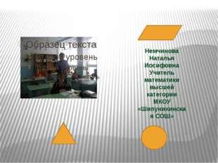 Немчинова Наталья Иосифовна Учитель математики высшей категории МКОУ «Шипуни