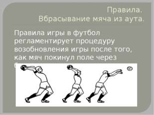 Правила. Вбрасывание мяча из аута. Правила игры в футбол регламентирует проце