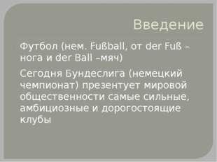Введение Футбол (нем. Fußball, от der Fuß – нога и der Ball –мяч) Сегодня Бун