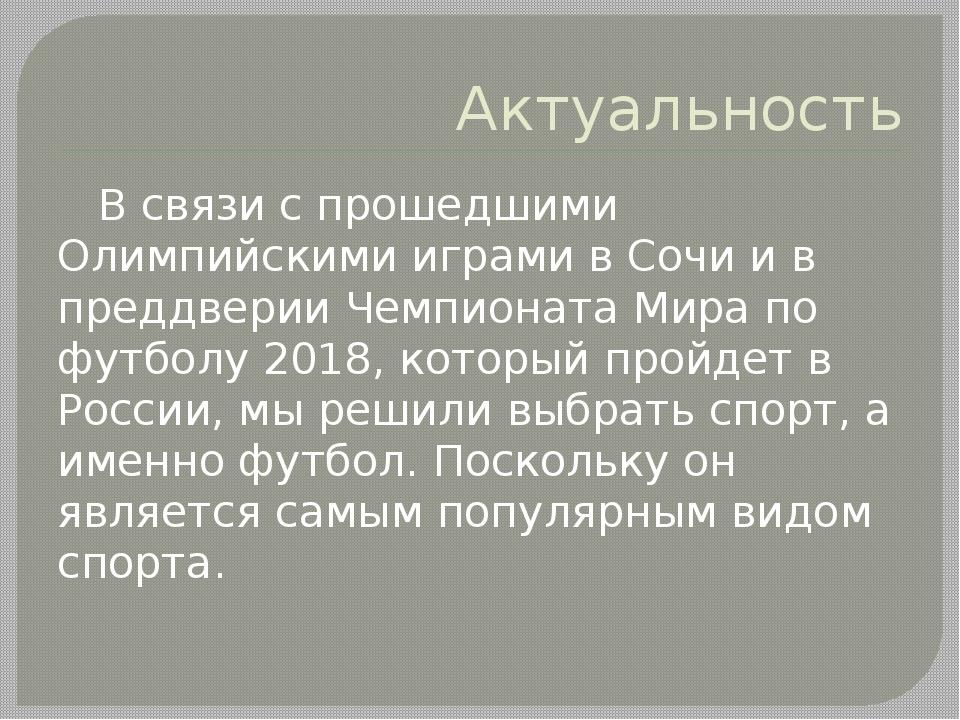 Актуальность В связи с прошедшими Олимпийскими играми в Сочи и в преддверии Ч...