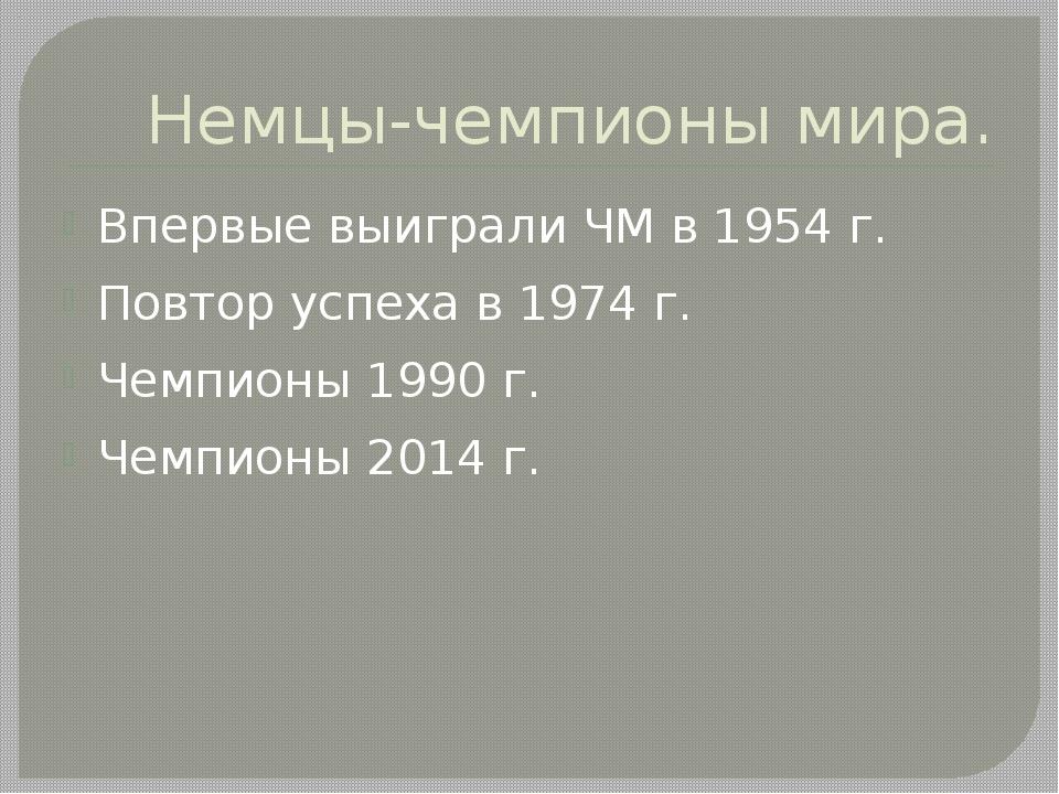 Немцы-чемпионы мира. Впервые выиграли ЧМ в 1954 г. Повтор успеха в 1974 г. Че...