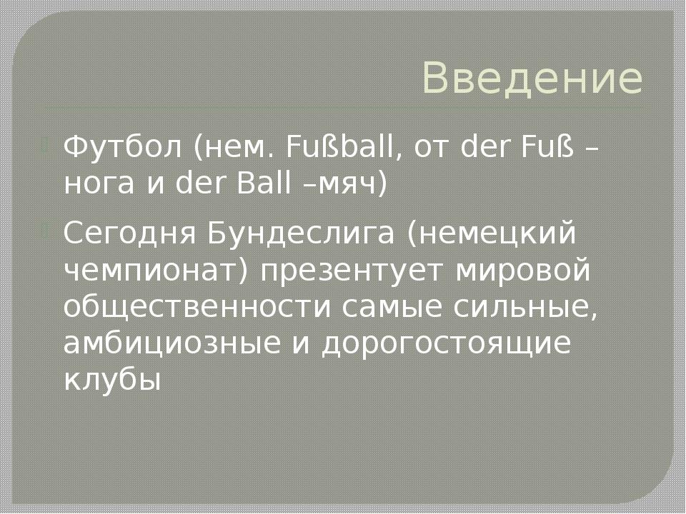 Введение Футбол (нем. Fußball, от der Fuß – нога и der Ball –мяч) Сегодня Бун...