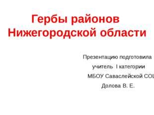 Гербы районов Нижегородской области Презентацию подготовила учитель I категор