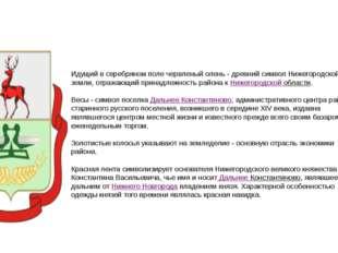 Идущий в серебряном поле червленый олень - древний символ Нижегородской земл