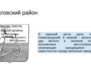 Ардатовский район В верхней части щита герб Нижегородский. В нижней - железны