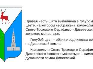 Правая часть щита выполнена в голубом цвете, на котором изображена колокольн
