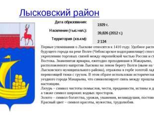 Лысковский район Первые упоминания о Лыскове относятся к 1410 году. Удобное р