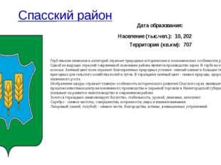 Спасский район Герб языком символов и аллегорий отражает природные историческ