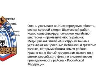 Олень указывает на Нижегородскую область, в состав которой входит Шатковский