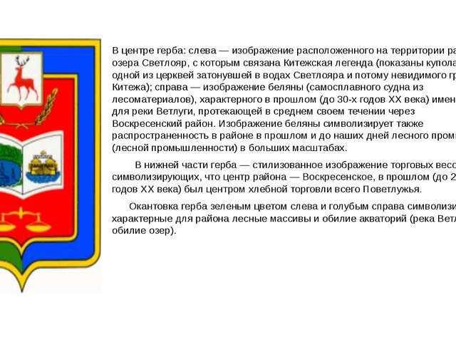 В центре герба: слева — изображение расположенного на территории района озер...