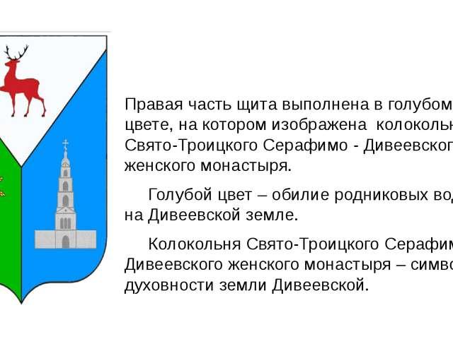 Правая часть щита выполнена в голубом цвете, на котором изображена колокольн...