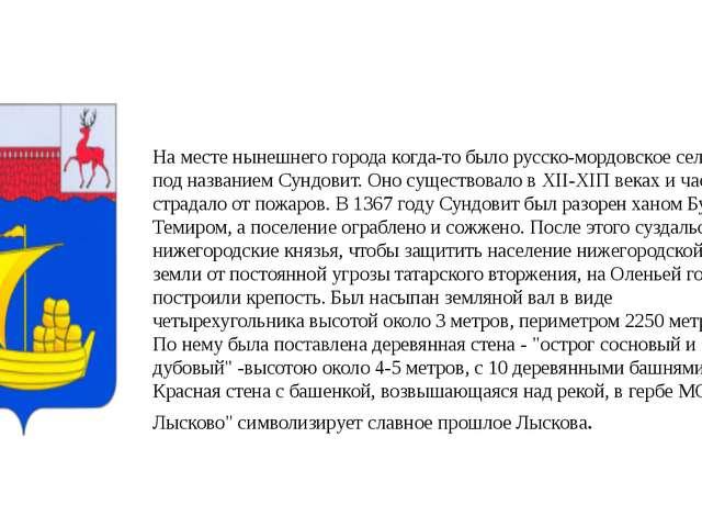 На месте нынешнего города когда-то было русско-мордовское селение под назван...