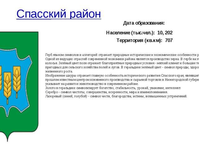 Спасский район Герб языком символов и аллегорий отражает природные историческ...