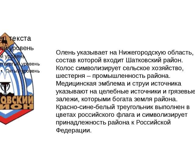 Олень указывает на Нижегородскую область, в состав которой входит Шатковский...