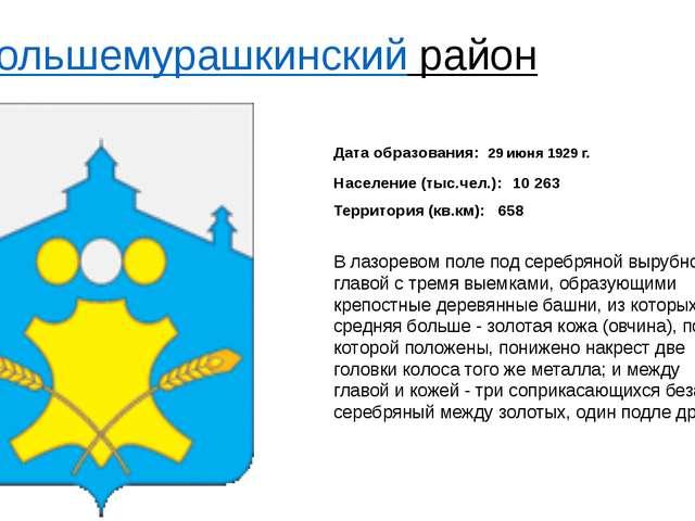 Большемурашкинский район Дата образования: 29 июня 1929 г. Население (тыс.че...
