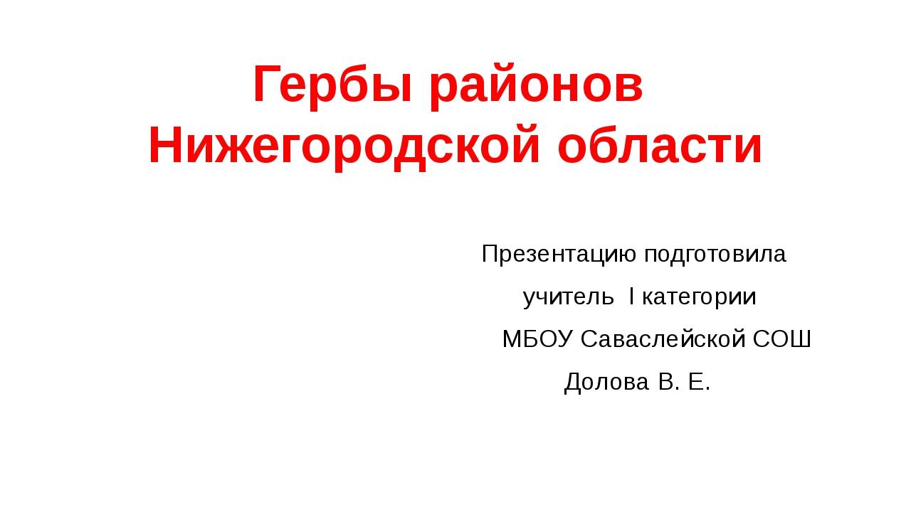 Гербы районов Нижегородской области Презентацию подготовила учитель I категор...