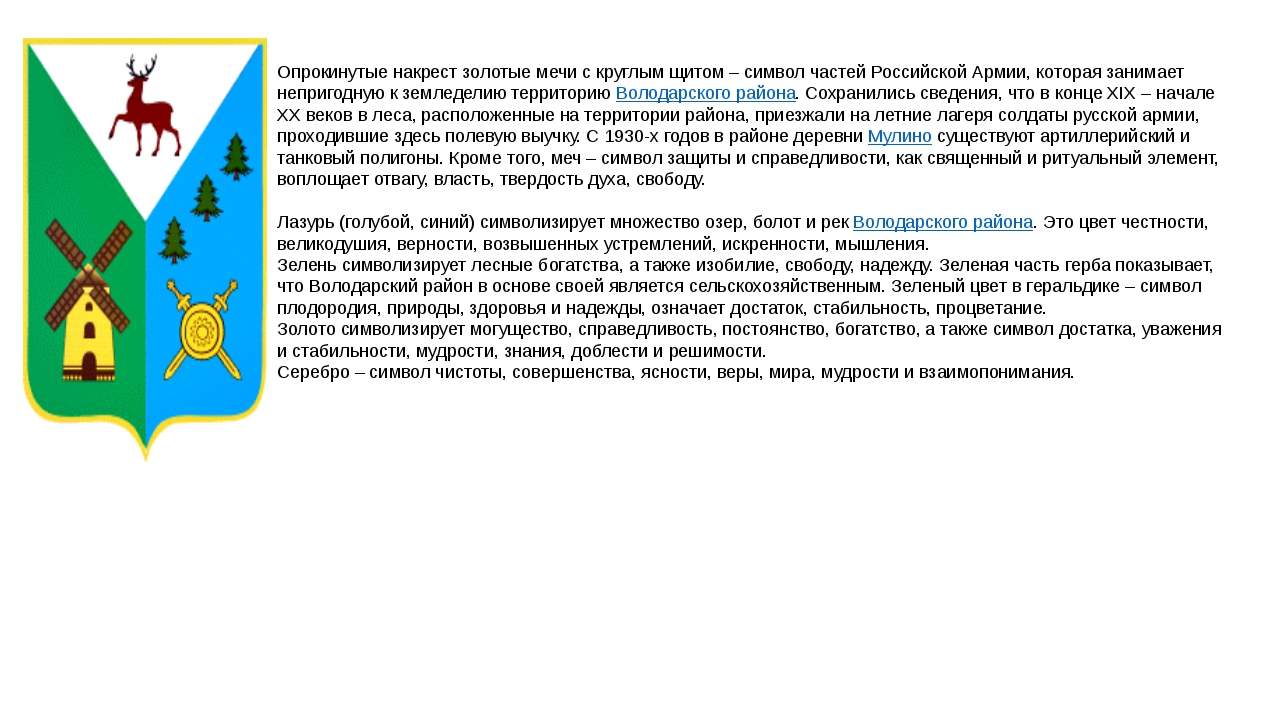 Опрокинутые накрест золотые мечи с круглым щитом – символ частей Российской...