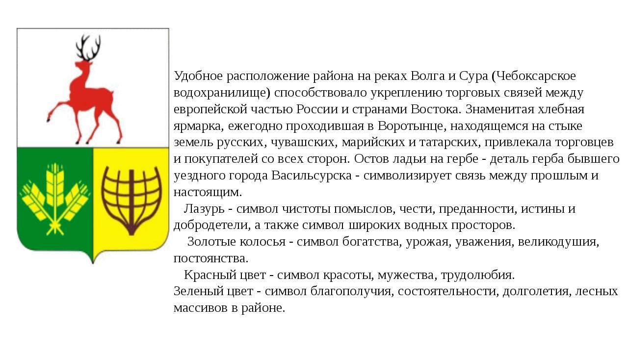 Удобное расположение района на реках Волга и Сура (Чебоксарское водохранилищ...