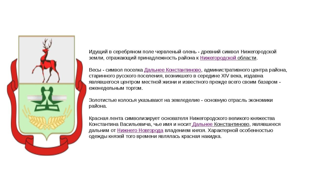 Идущий в серебряном поле червленый олень - древний символ Нижегородской земл...