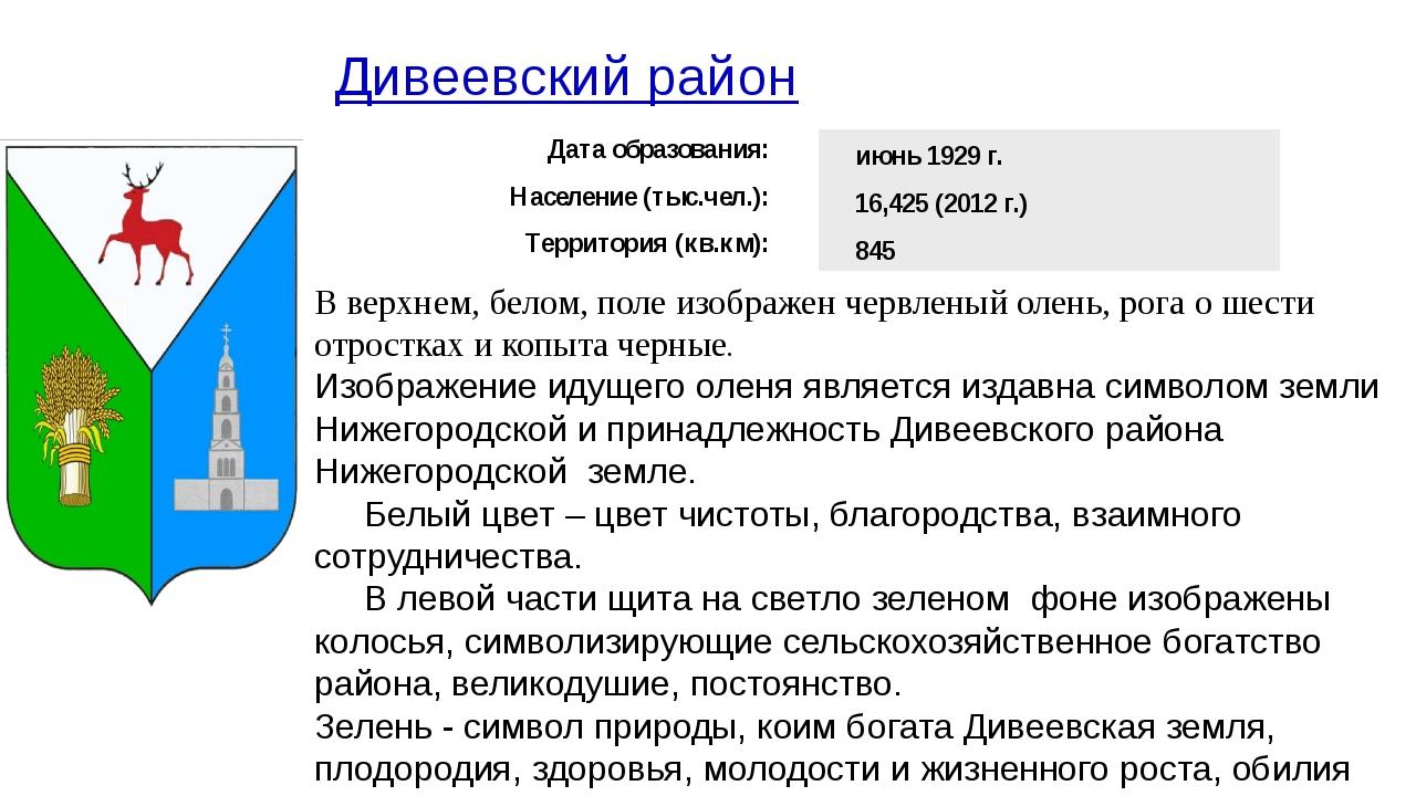 Дивеевский район В верхнем, белом, поле изображен червленый олень, рога о шес...
