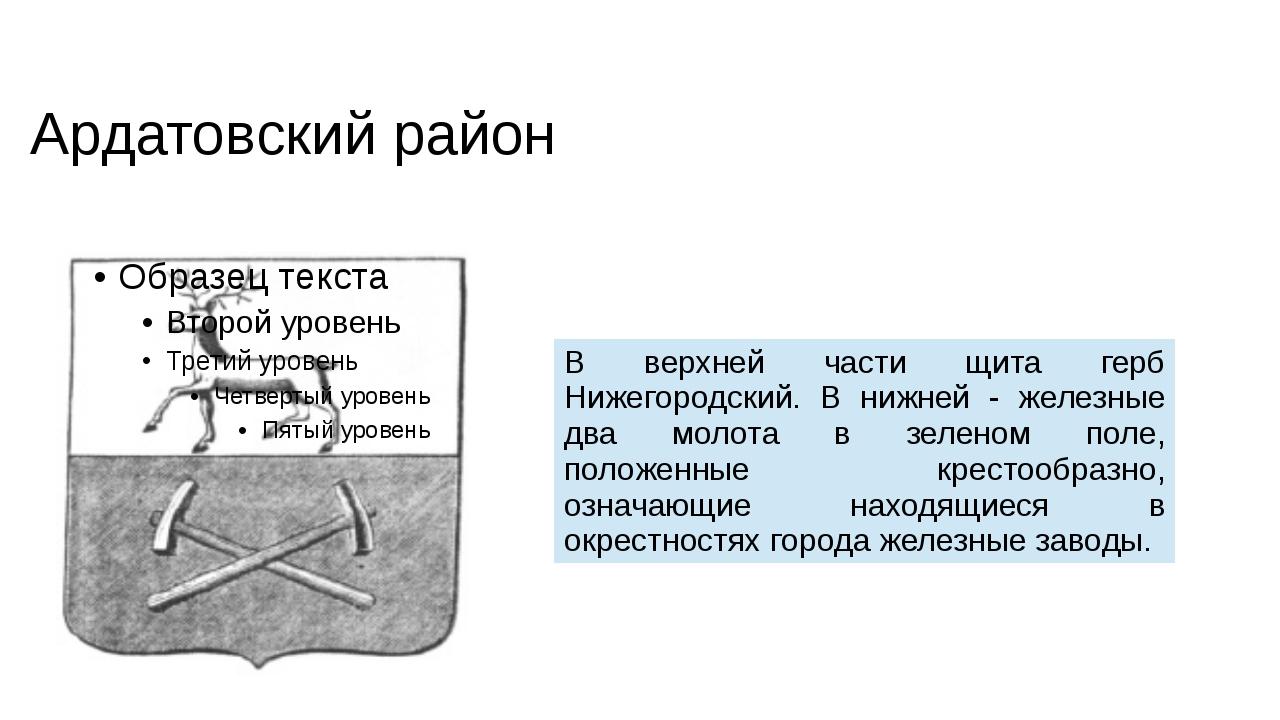 Ардатовский район В верхней части щита герб Нижегородский. В нижней - железны...
