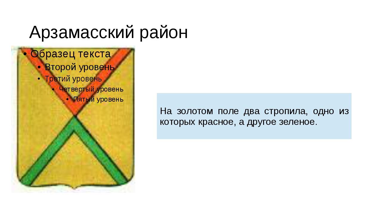 Арзамасский район На золотом поле два стропила, одно из которых красное, а др...