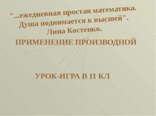 """""""...ежедневная простая математика. Душа поднимается к высшей"""". Лина Костенко"""