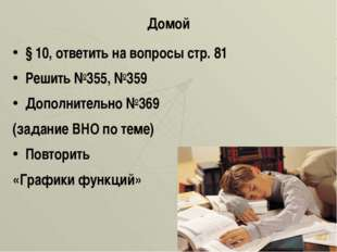 Домой § 10, ответить на вопросы стр. 81 Решить №355, №359 Дополнительно №369