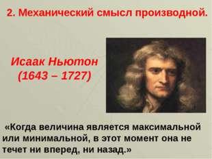 Исаак Ньютон (1643 – 1727) «Когда величина является максимальной или минималь
