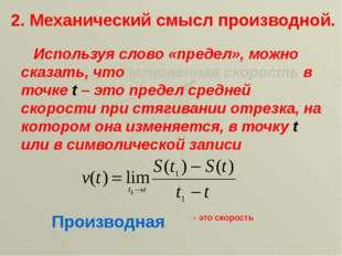 Используя слово «предел», можно сказать, что мгновенная скорость в точке t –