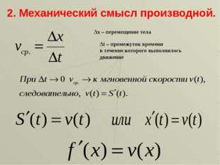 . Δх – перемещение тела Δt – промежуток времени в течение которого выполняло