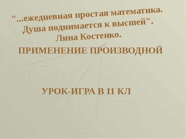 """""""...ежедневная простая математика. Душа поднимается к высшей"""". Лина Костенко..."""