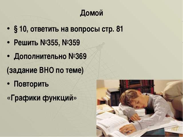 Домой § 10, ответить на вопросы стр. 81 Решить №355, №359 Дополнительно №369...