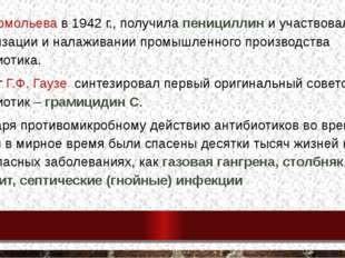 З.В. Ермольева в 1942 г., получила пенициллин и участвовала в организации и н