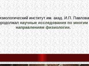 Физиологический институт им. акад. И.П. Павлова продолжал научные исследовани
