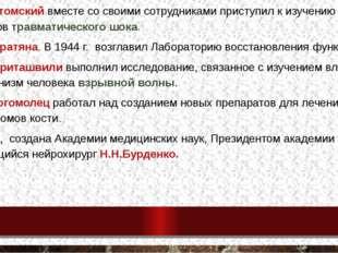 А.А. Ухтомский вместе со своими сотрудниками приступил к изучению вопросов тр