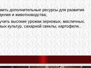 Летом 1941г. Казахстанская ССР, Урал, Сибирь, Средняя Азии цель: выявить допо