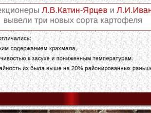 эффективных для возделывания в условиях Сибири. Сорта отличались: высоким сод