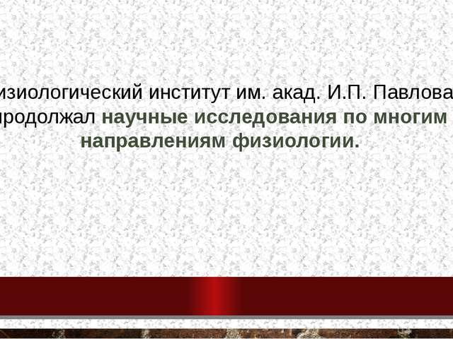 Физиологический институт им. акад. И.П. Павлова продолжал научные исследовани...