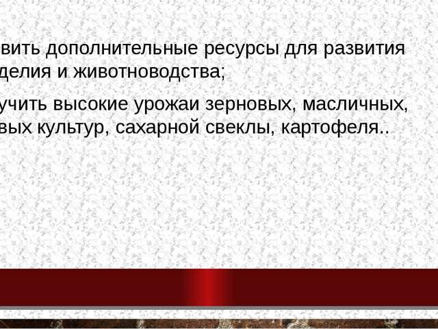 Летом 1941г. Казахстанская ССР, Урал, Сибирь, Средняя Азии цель: выявить допо...