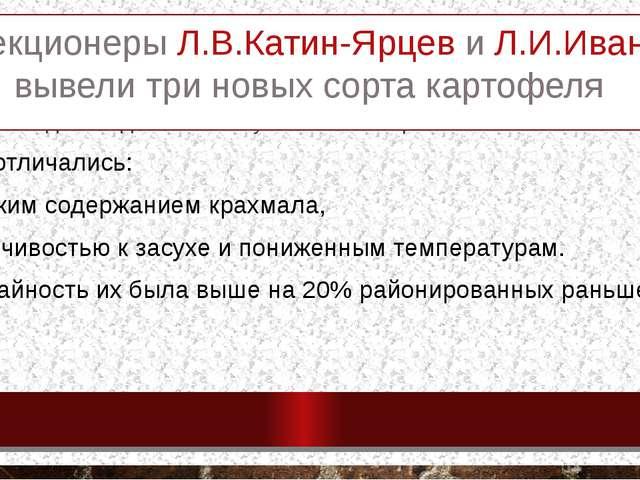 эффективных для возделывания в условиях Сибири. Сорта отличались: высоким сод...