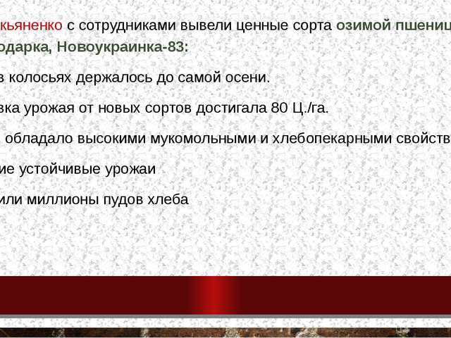 П.П.Лукьяненко с сотрудниками вывели ценные сорта озимой пшеницы Краснодарка,...