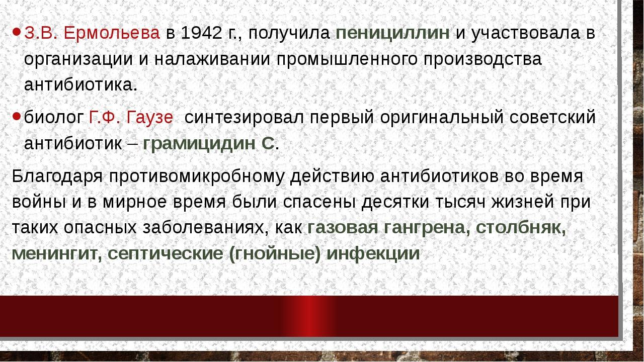 З.В. Ермольева в 1942 г., получила пенициллин и участвовала в организации и н...