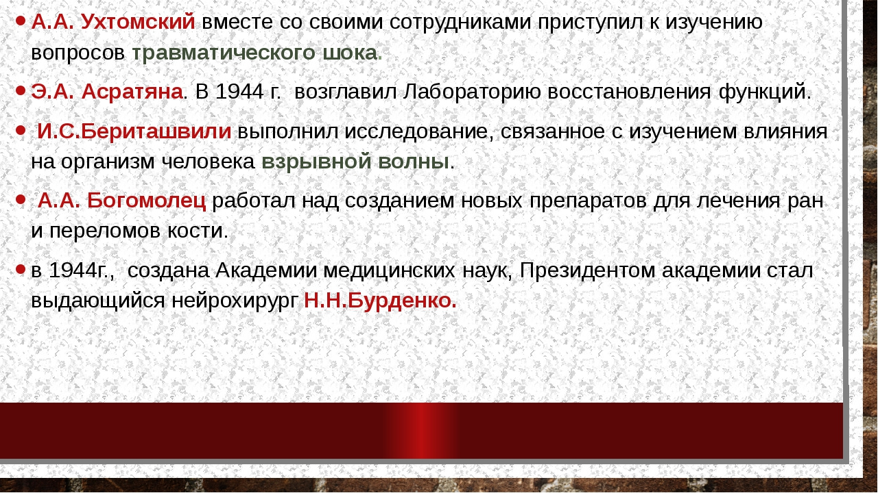 А.А. Ухтомский вместе со своими сотрудниками приступил к изучению вопросов тр...