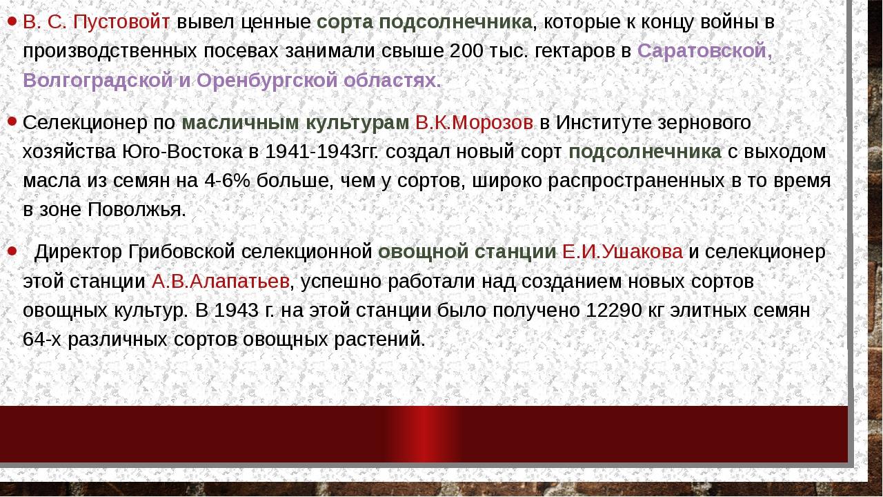В. С. Пустовойт вывел ценные сорта подсолнечника, которые к концу войны в про...