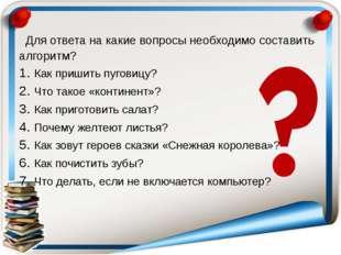 Для ответа на какие вопросы необходимо составить алгоритм? 1. Как пришить пу
