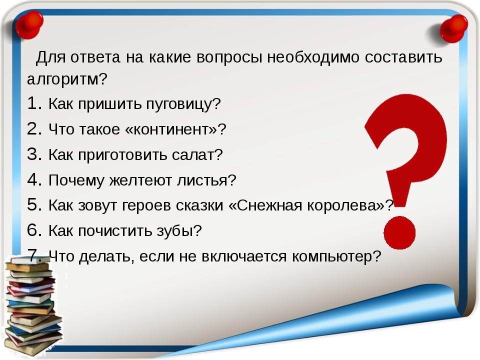 Для ответа на какие вопросы необходимо составить алгоритм? 1. Как пришить пу...