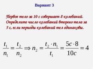 Первое тело за 10 с совершает 8 колебаний. Определите число колебаний второго