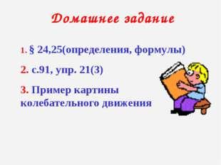 Домашнее задание 1. § 24,25(определения, формулы) 2. с.91, упр. 21(3) 3. Прим
