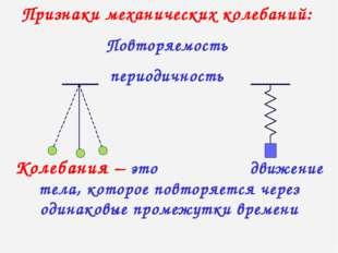 Колебания – это движение тела, которое повторяется через одинаковые промежутк